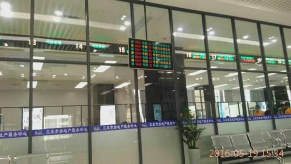 三亚房地产服务中心排队管理系统