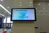 行政服务中心排队管理系统