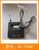 无线通讯控制器