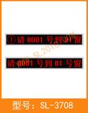 3.75 单红色单行8个汉字窗口显示屏