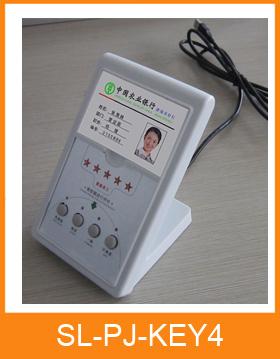 USB普及型4键评价器