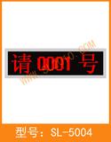 5.0 4个汉字窗口显示屏