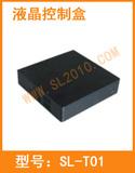 液晶控制盒
