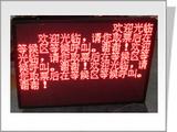 室内单基色显示屏
