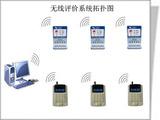 无线评价系统