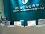 广州旅游信息咨询中心评价管理系统
